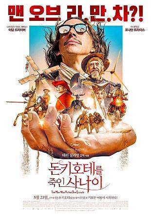 <돈키호테를 죽인 사나이> 영화 포스터