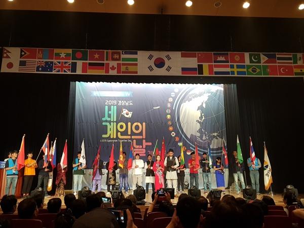 5월 19일 경남도청 신관 대강당에서는 '세계인의 날' 행사가 열렸다.