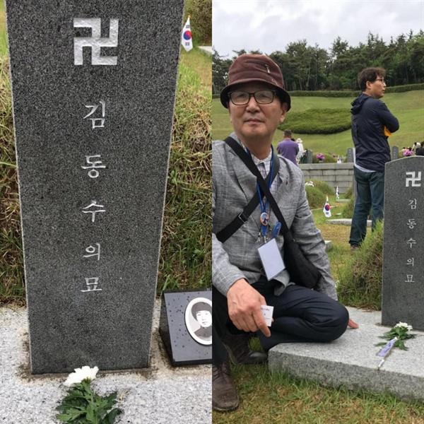 후배 김동수 묘를 찾은 조항원씨 고양시에서 온 조항원씨가 39년 만에 후배 김동수의 묘를 찾아 헌화했다.