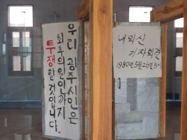 80년 5월 26일 5시 광주 금남로 옛도청에서 윤상원 열사가 내외신 기자들을 모아놓고 가진 기자회견 장소에 당시 기록이 보존되어 있다