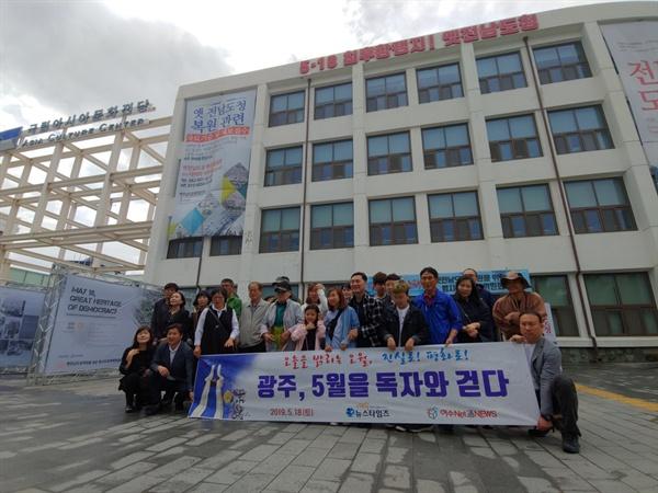 여수넷통뉴스와 여수뉴스타임즈가 공동  주최하는 광주 5월을 독자와 걷다! 역사기행에서 참가자들의 기념촬영 모습