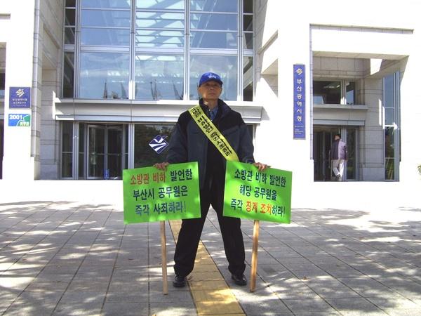 """2004년 부산시 소방관 비하발언 1인시위 2004년 10월 소방관 충원 요구한 소방 """"3교대 시켜주면 놀고 먹는다""""는 부산시 발언에 분노한 소방관이 부산시청 앞 1인 시위를 벌였다."""