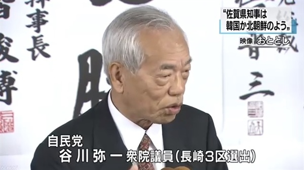 다니가와 야이치 일본 중의원 의원의 발언 논란을 보도하는 NHK 뉴스 갈무리.