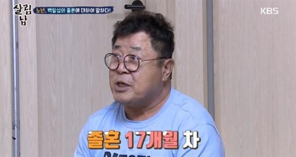 포털사이트에서 검색해 보니 유명인들의 졸혼 소식을 전하는 기사들이 많더군요(사진은 KBS <살림하는 남자들 2> 방송 내용).