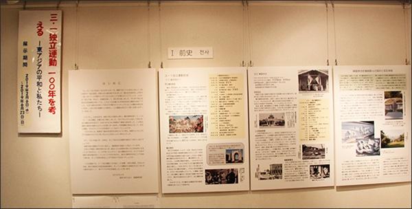 '3.1독립운동 100주년' 기회전 판넬 일본인의 손으로 만들어 전시중인 '3.1독립운동 100주년을 생각하며- 동아시아의 평화와 우리들- 판넬 들