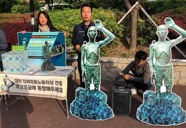 대전시민들에게 모금을 호소하고 있는 회원들 매주 수요일 시민들을 만나 강제징용노동자상 건립에 함께 할 것을 호소하고 있다고 한다.
