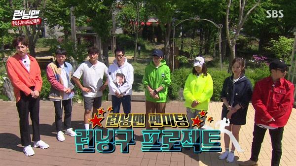 지난 19일 방영된 SBS < 런닝맨 >의 한 장면
