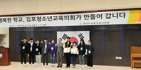 김포 청소년교육의회 개원식