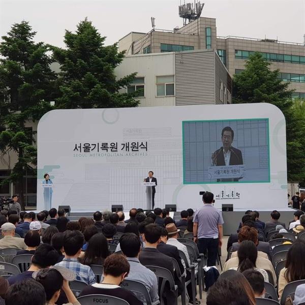 지난 15일 열린 서울기록원 개원식에서 박원순 서울시장이 축사하고 있는 모습.