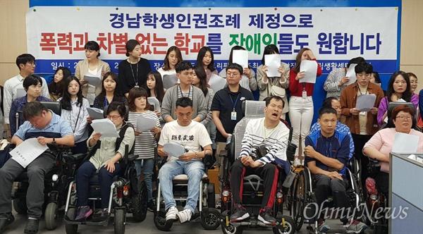 (사)경남장애인자립생활센터협의회는 5월 20일 경남도의회 브리핑실에서 기자회견을 열었다.