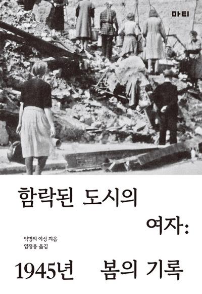 '함락된 도시의 여자: 1945년 봄의 기록' 익명의 여인(지은이)