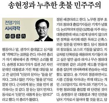 △'문빠' 때문에 언론자유가 도전받는다는 중앙일보 칼럼(5/13)