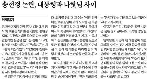 △시민들이 조선왕조의 봉건적 사고를 가지고 있다는 중앙일보 칼럼(5/13)