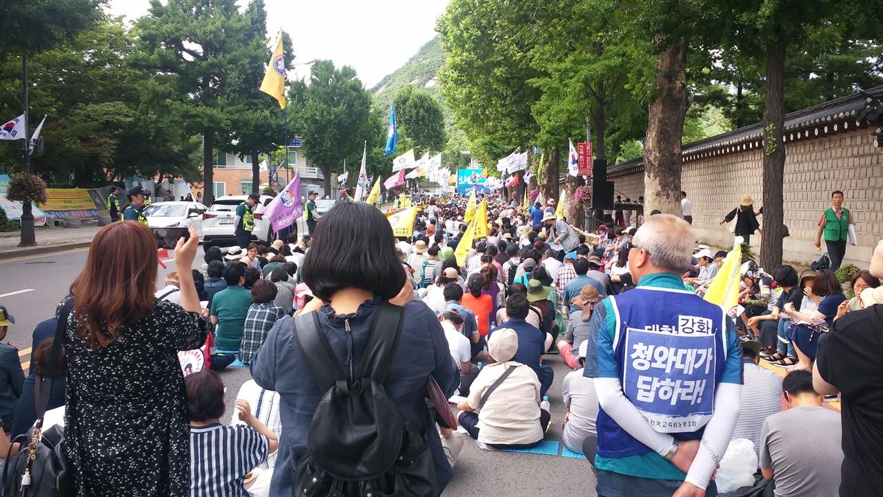 법외노조 취소 연가투쟁(2018. 6. 9) 전교조 조합원 교사들 2천명이 청와대 앞에서 전교조 법외노조 취소를 촉구하며 항의집회하는 장면