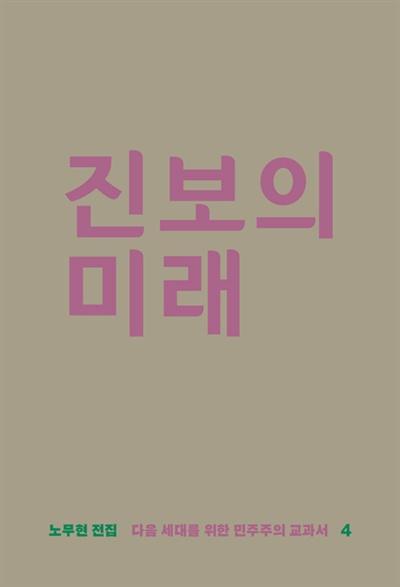 책 '진보의 미래' 표지.