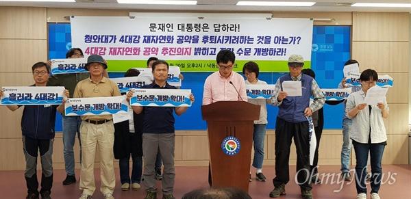 낙동강네트워크는 5월 20일 오후 경남도청에서 기자회견을 열었다.
