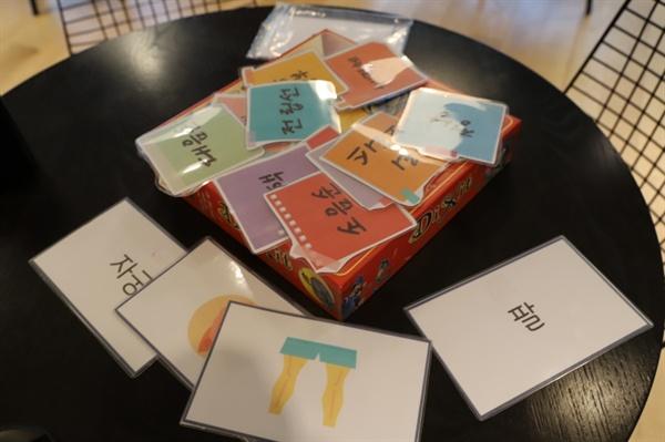 교육시 사용되는 놀이 카드