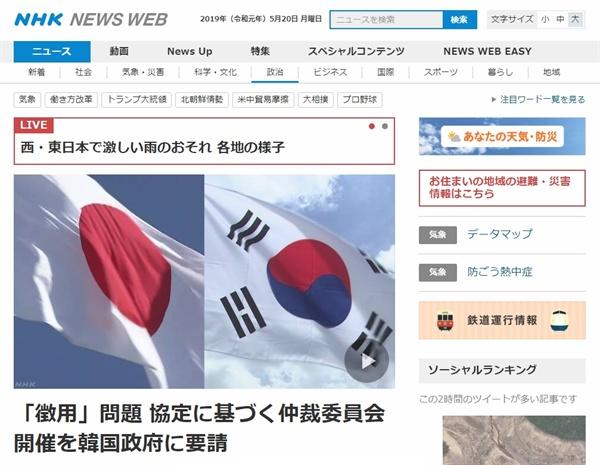 일제 강제징용 배상과 관련한 중재위원회 개최 요청을 보도하는 NHK 뉴스 갈무리.