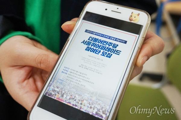 더불어민주당 서울퀴어퍼레이드 참여단