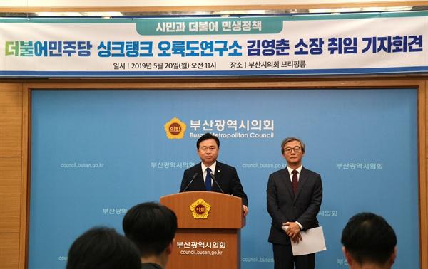 더불어민주당 부산시당 전재수 위원장과 오룍도연구소 김영춘 소장이 5월 20일 부산시의회 브리핑실에서 기자회견을 열었다.