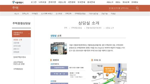 서울시에서 운영하고 있는 전월세 상담지원 사이트