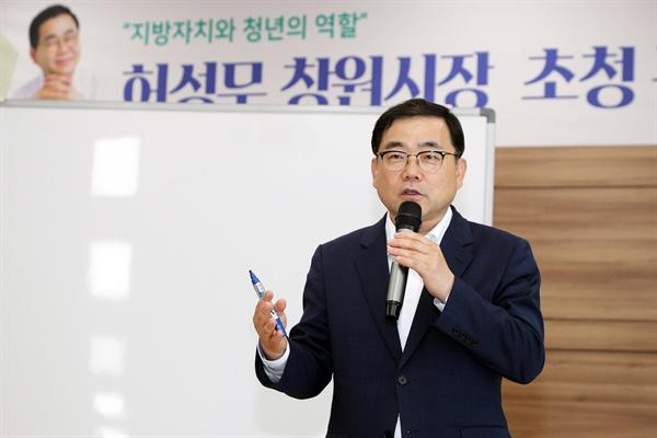 허성무 창원시장은 5월 20일 오후 진주 경상대에서 특강했다.