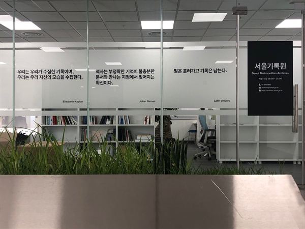 지난 15일 문을 연 서울기록원 사무실 입구.