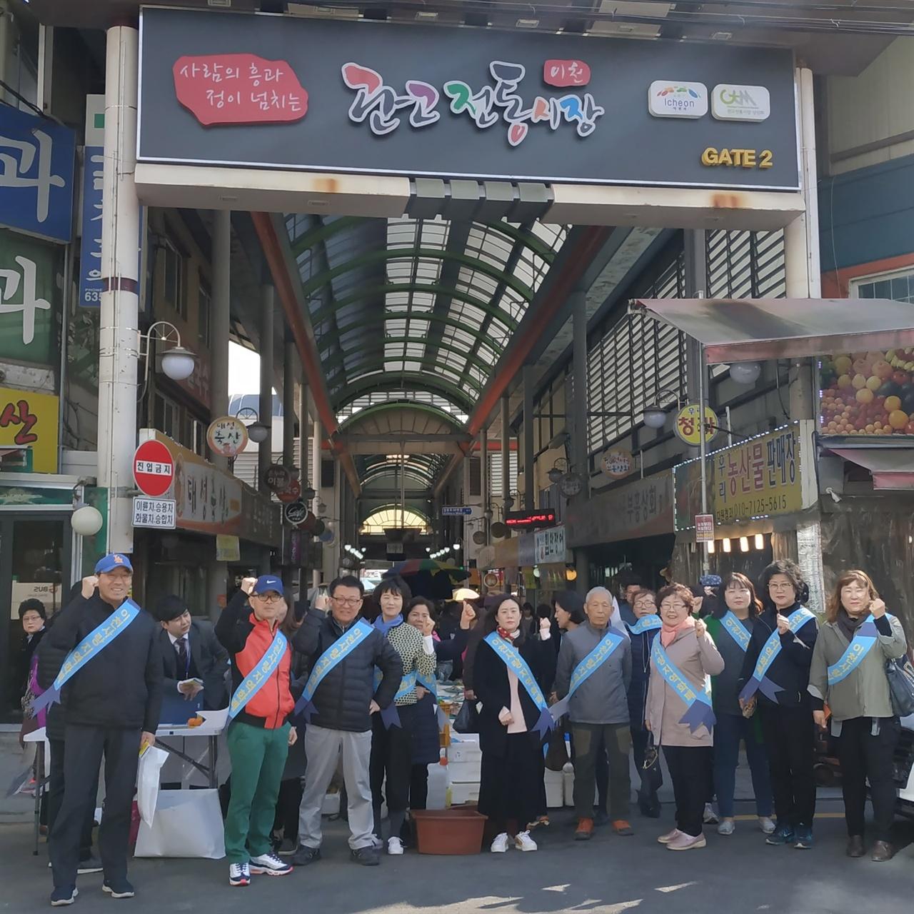 이천시(시장 엄태준)가 지난달 4일 관고전통시장에서 상인들과 함께 지역화폐 거리홍보를 펼치고 있는 모습