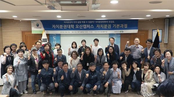 자치분권대학 오산캠퍼스 개강식, 기념촬영