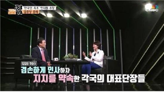 김종양 총재는 지난해 11월 인터폴 총재 선거 당시 190개국 대표단장을 일일이 찾아가 겸손하게 지지를 당부하는 전략으로 승리했다고 회고했다. ⓒ SBSCNBC <제정임의 문답쇼, 힘>