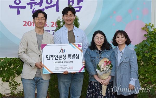 20일 대전충남민주언론운동시민연합이 수여한 민주언론상 특별상을 수상한 KBS1라디오 '5시N대세남' 제작진.