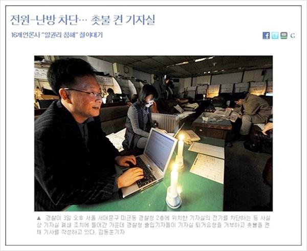 2007년 참여정부가 기자실을 폐쇄하고 브리핑룸 시스템으로 바꾸자 당시 언론은 언론을 탄압한다는 식의 기사와 사진을 게재했다.