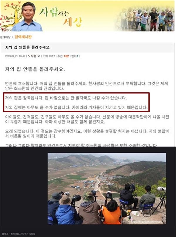 노무현 대통령이 서거 한 달 전에 '사람사는 세상' 홈페이지에 올린 글과 당시 취재진의 모습이 담긴 블로그