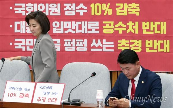 나경원 자유한국당 원내대표가 21일 오전 서울 여의도 국회에서 열린 원내대책회의에 참석하고 있다.