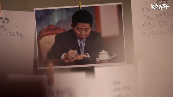 21일 독립언론 '뉴스타파'가 고 노무현 전 대통령 친필메모 266건을 최초 공개했다.