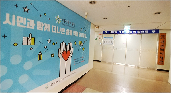 대전 중구 대흥동 대림빌림 10층에 입주해 있는 대전복지재단 사무실.
