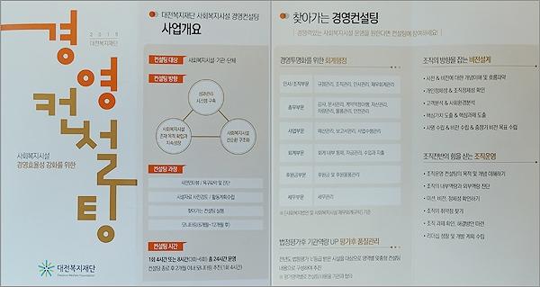 2019년 대전복지재단 사회복지시설 경영컨설팅 사업을 안내하는 브로셔.