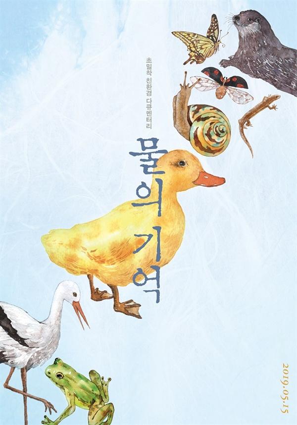 영화 <물의 기억>의 포스터
