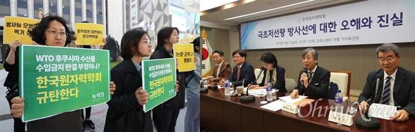 """원자력학회 규탄하는 시민단체 회원들 21일 오전 일본산 수산물 수입 대응 시민네트워크 회원(왼쪽 사진)들이 서울 중구 프레스센터앞에서 """"후쿠시마 수산물은 안전하다고 주장하는 일본 도쿄대 하야노 류고 명예교수를 초청한 한국원자력학회 기자회견(오른쪽 사진)은 납득할 수 없다""""며 규탄시위를 벌이고 있다."""