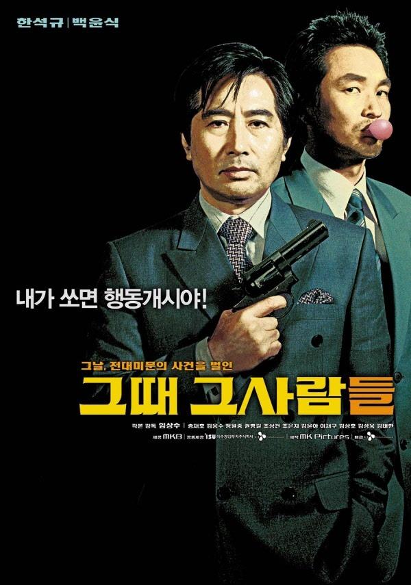 영화 <그때 그사람들> 포스터.