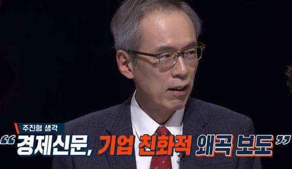 <저널리즘 토크쇼 J>에 출연한 주진형 전 한화투자증권 대표이사