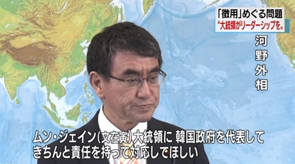 고노 다로 일본 외무상의 일제 강제징용 배상 문제 관련 기자회견을 보도하는 NHK 뉴스 갈무리.