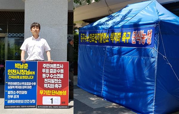 비대위는 21일 인천시청 본관 앞 계단에서 기자회견후 '발전소 건립 백지화를 요구'하며 단식 농성에 돌입했다.
