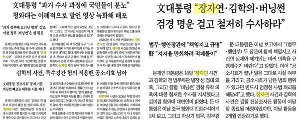 △장자연 사건 관련 모니터 대상 기간 조선일보의 첫 보도(3/19)