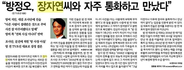 △방정오 전 TV조선 대표가 고 장자연 씨와 자주 통화하고 만났다고 보도한 한겨레(4/2)