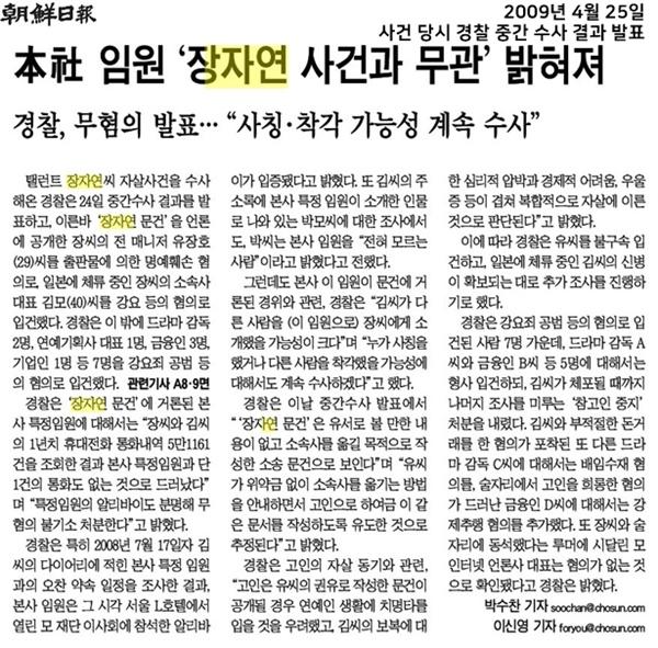 △당시 경찰의 중간 수사 결과 발표 이후,조선일보는 '본사 임원과 무관함이 밝혀졌다'며 기사를 대대적으로 냈다(2009/4/25)