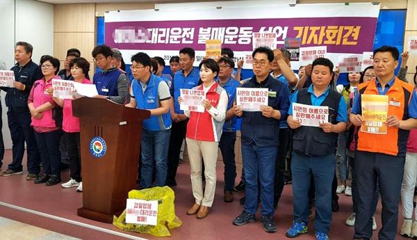 민주노총 대리운전노조 경남지부는 5월 21일 경남도청에서 기자회견을 열어 '불매운동'을 선포했다.