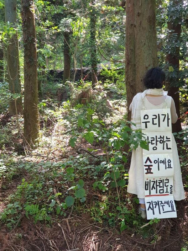 우리가 사랑하는 숲이에요 한 여성이 나무를 안고 있다. 우리가 사랑하는 숲이에요.