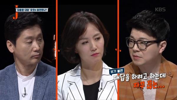 19일 방송된 KBS 1TV <저널리즘 토크쇼J>의 한 장면