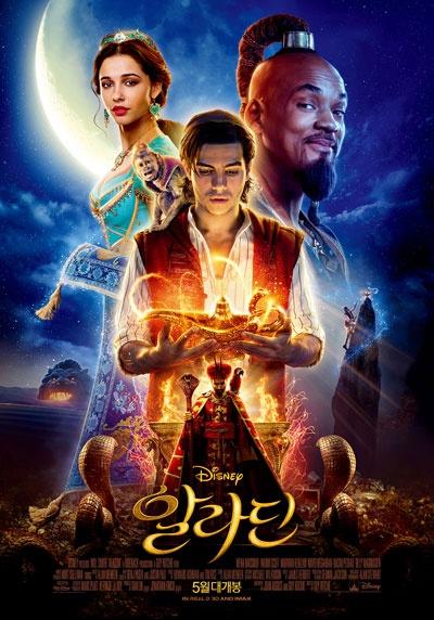 영화 <알라딘> 포스터